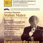 Владимир Федосеев представит «Stabat Mater» Дворжака в Московской консерватории