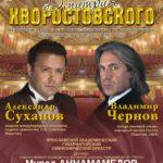 Звезда мировой оперы Владимир Чернов споет в Ярославле