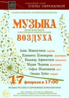 "17.02.2018. ""Музыка воздуха"""