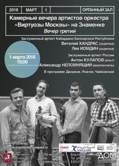 Камерные вечера артистов оркестра «Виртуозы Москвы» на Знаменке