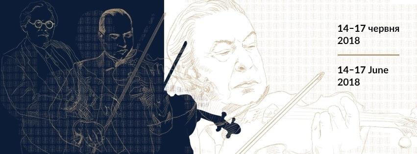 Одесский международный конкурс скрипачей
