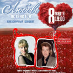 Праздничный концерт «Любовь останется» в Культурном Центре Елены Образцовой
