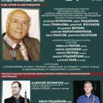 Концерт памяти Ивана Федоровича Пушечникова состоится в Москве
