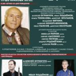 24.02.2018. Концерт памяти И. Ф. Пушечникова