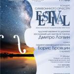 Фестиваль музыкального искусства «Музыка без границ»