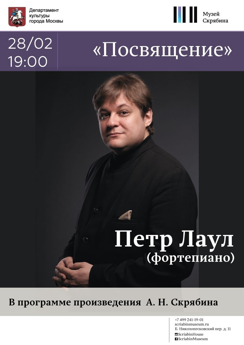 28.02.2018. Петр Лаул