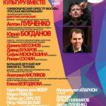 Концерт в поддержку благотворительной деятельности пройдет в Московской консерватории