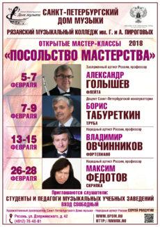 Мастер-классы российских музыкантов в Рязанском музыкальном колледже имени Пироговых