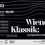 """В Органном зале на Знаменке пройдёт открытие курса """"Wiener Klassik: соприкосновение"""""""