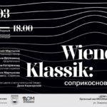 Wiener Klassik: соприкосновение