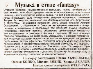 Рецензия в газете «Невское время»