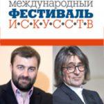 """""""Моцарт и… Маяковский!"""" открыли Зимний международный фестиваль искусств"""