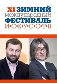 Первый концерт в программе фестиваля ‒ «Моцарт и... Маяковский!» с участием Юрия Башмета и Михаила Пореченкова