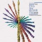 Фестиваль «Виртуозы флейты» пройдет в Мариинском театре с 8 по 12 марта