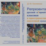 Обложка книги Д. Густяковой