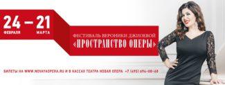 """Фестиваль «Пространство оперы» пройдет в театре """"Новая опера"""""""