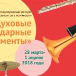 ЦМШ проводит XIV Международный конкурс в номинации «Духовые и ударные инструменты»