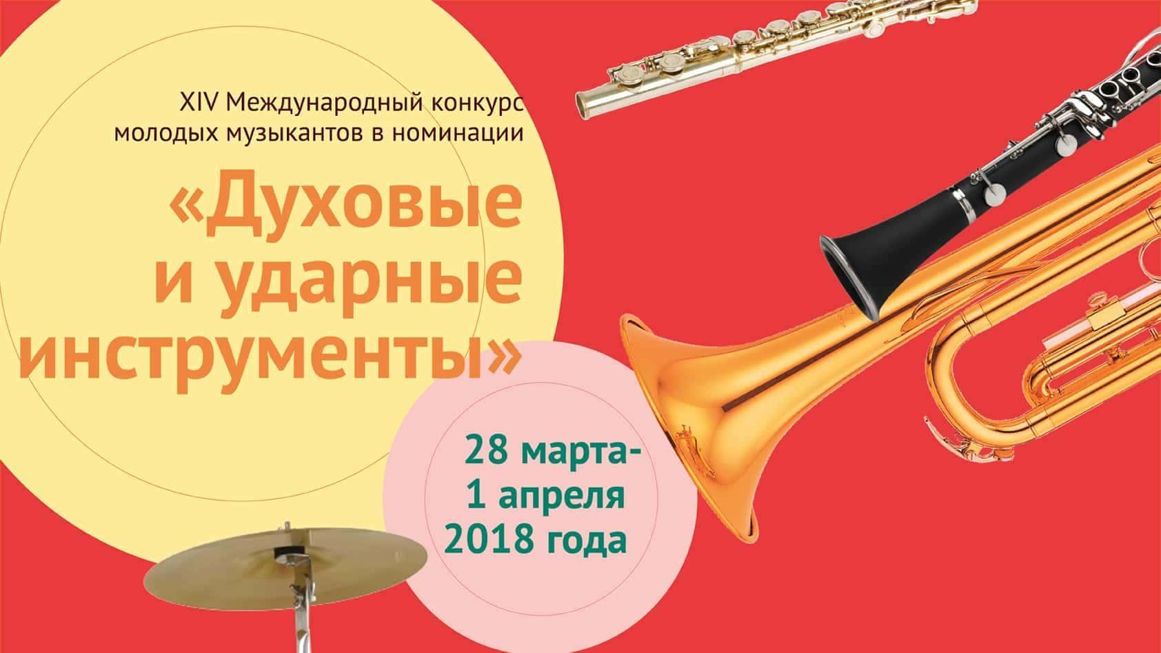 Международный конкурс в номинации «Духовые и ударные инструменты»