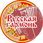 IV Всероссийский конкурс-фестиваль «Символы национальной культуры: русская гармонь»