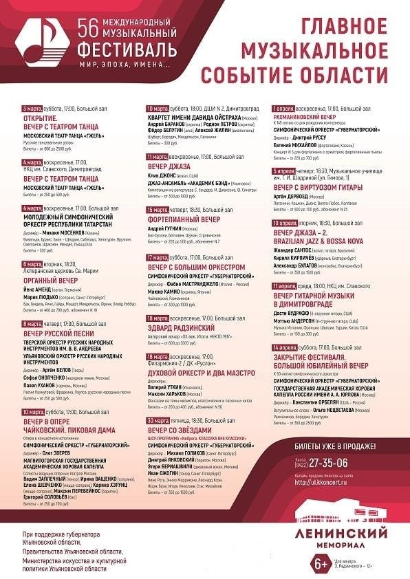 56-й Международный музыкальный фестиваль «Мир, Эпоха, Имена…»