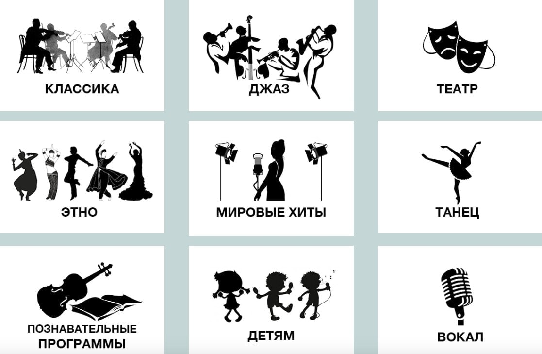 Дом музыки открыл продажу абонементов сезона 2018/2019