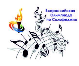 В Петрозаводске проходит XV Всероссийская Олимпиада по сольфеджио