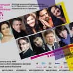 """На фестивале """"Опера Априори"""" состоялась премьера кантаты Мейербера"""