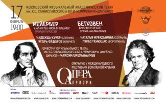 """V Международный фестиваль вокальной музыки """"Опера Априори"""""""