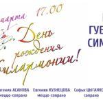 Рязанская филармония приглашает отметить день рождения вместе!