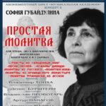 2.03.2018. «Простая молитва» Софии Губайдулиной