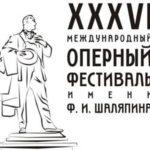 36-й Шаляпинский фестиваль