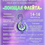 Конкурс - фестиваль «Поющая флейта»