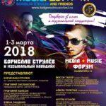 Форум «Media+music» в рамках ежегодного фестиваля Борислава Струлёва «Belgorodmusicfest»