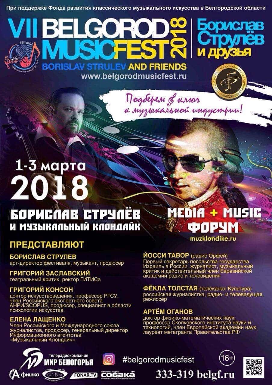 В Белгороде пройдет Форум Media+Music