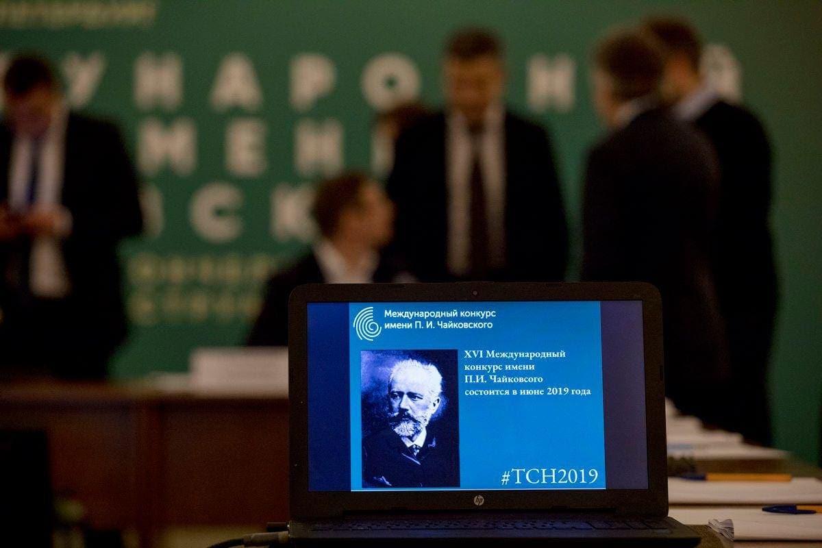 В Московской филармонии состоялось заседание Оргкомитета XVI Международного конкурса имени Чайковского.