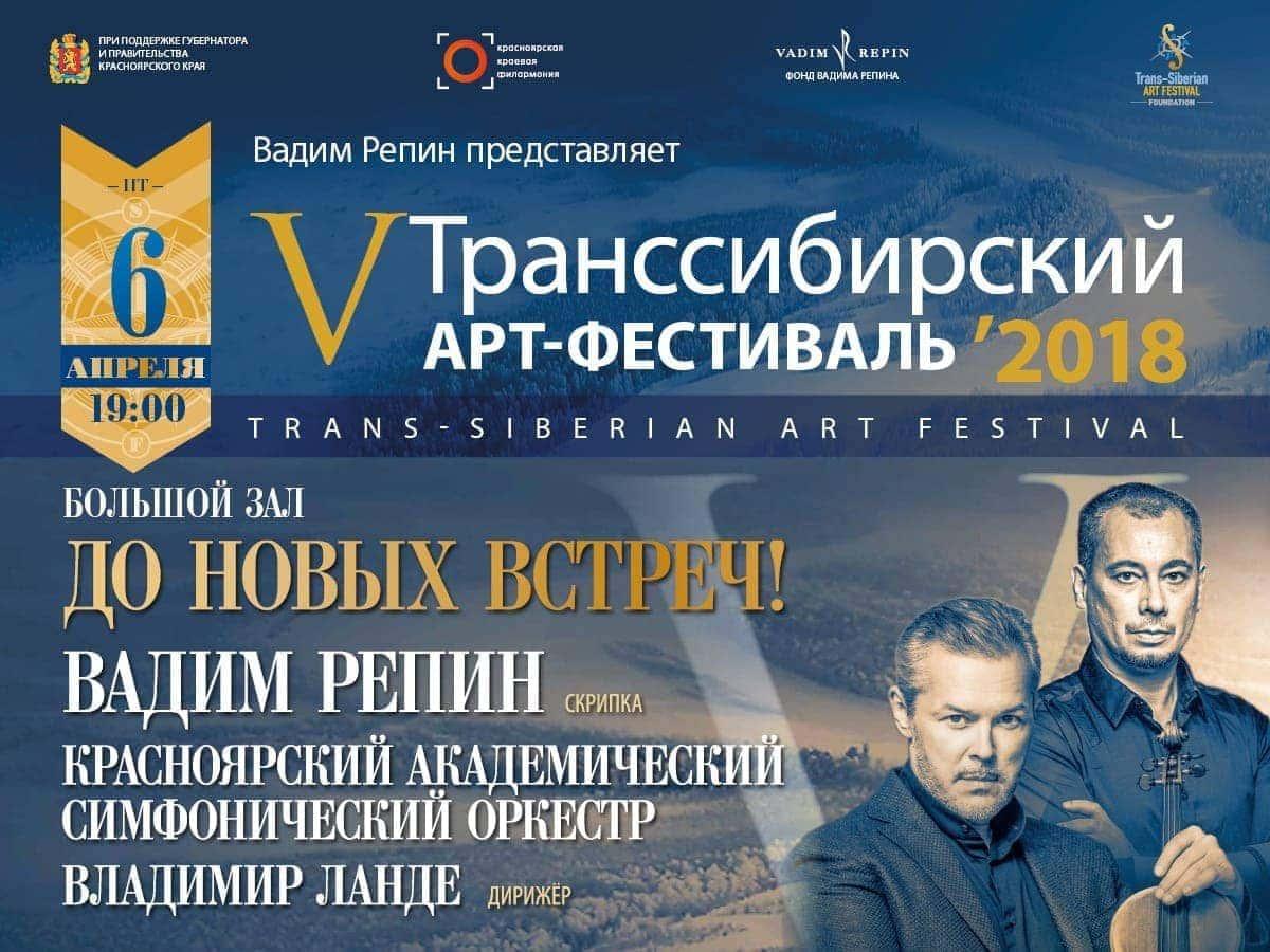 V Транссибирский арт-фестиваль пройдёт в 2018 году
