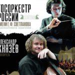 Зимняя серия концертов ГАСО имени Светланова