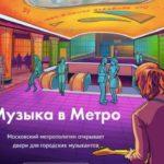 Московское метро открывает двери для музыкантов