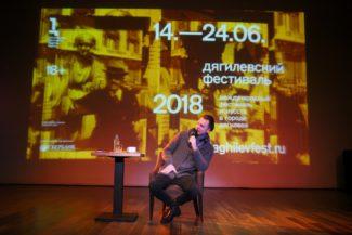 Дягилевский фестиваль объявил программу этого года