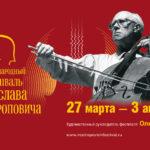 Объявлена программа фестиваля Мстислава Ростроповича