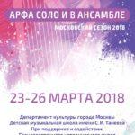 III арфовый фестиваль «Две столицы»