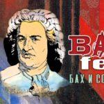 Встречаем весну и новый Bach-fest