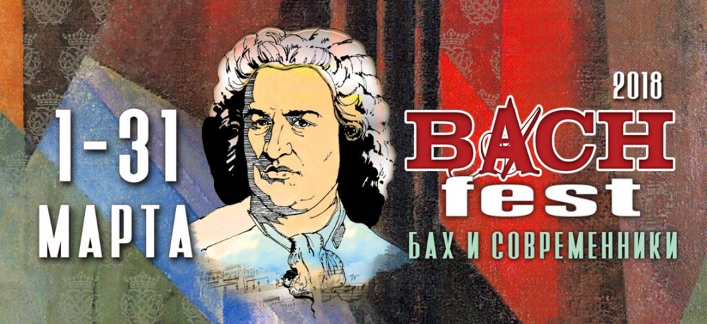 Bach-fest в Еактеринбурге