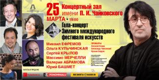 В Москве пройдет гала–концерт Зимнего международного фестиваля искусств