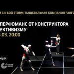 В столице зрители познакомились с эстетикой и философией танцевального стиля Баухаус
