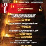 I Московский Великопостный хоровой фестиваль