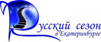 В Екатеринбурге открылся международный конкурс пианистов