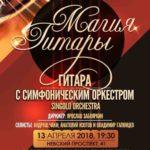 """Фестиваль """"Магия гитары"""" пройдёт в Санкт-Петербурге"""