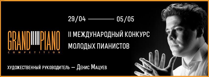С 29 апреля по 5 мая 2018 в Москве пройдет II Международный конкурс молодых пианистов Grand Piano Competition