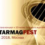 Гала-концерт звезд классической гитары к 10-летию «Гитарного журнала»